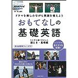 NHKテレビ DVD BOOK おもてなしの基礎英語 ニッポン追いかけっこ 謎解き・真相編 (NHKテレビDVD BOOK)