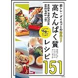高たんぱく質レシピ151