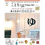 ことりっぷマガジン Vol.27 2021冬 (ことりっぷMOOK)