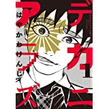 デカニアラズ (1) (ビッグコミックス)