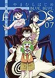碧き青のアトポス(7) (サンデーGXコミックス)