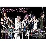 spoon.2Di Actors vol.8 (カドカワムック 789)