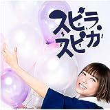 小さな勇気(初回生産限定盤)(DVD付)