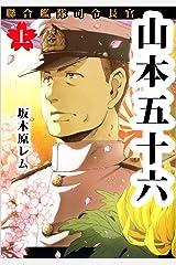 聯合艦隊司令長官 山本五十六 上 Kindle版