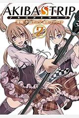 AKIBA'S TRIP 2 (電撃コミックス) コミック