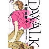 D-WALK 4 (白泉社文庫)