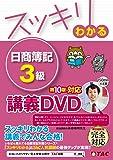 スッキリわかる 日商簿記3級 第10版対応DVD (スッキリわかるシリーズ)