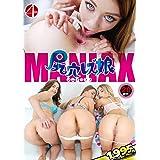 尻穴レズ娘 MANIAX [DVD]