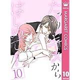たっぷりのキスからはじめて 10 (マーガレットコミックスDIGITAL)