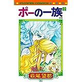 ポーの一族 復刻版 (2) (フラワーコミックス)