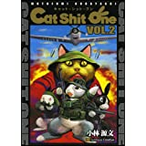 Cat Shit One VOL.2 キャット・シット・ワン 2巻 (SB comics)