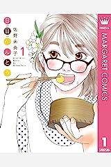 日日(にちにち)べんとう 1 (マーガレットコミックスDIGITAL) Kindle版