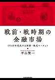戦前・戦時期の金融市場 1940年代化する国債・株式マーケット (日本経済新聞出版)