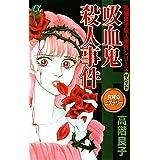 吸血鬼殺人事件 (ボニータ・コミックスα)