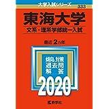 東海大学(文系・理系学部統一入試) (2020年版大学入試シリーズ)