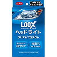 KURE(呉工業) LOOK(ルックス) ヘッドライト クリア&プロテクト 1196