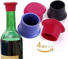 ワイン栓 シリコン製 ボトルを寝かしてもこぼれない ガラス瓶用 ワインストッパー 4個セット