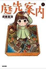庭先案内 1巻 (ビームコミックス) Kindle版
