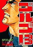 ゴルゴ13 (30) (SPコミックス)