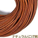 革ひも 牛革 レザーコード 4mm 丸紐 1m単位 革紐 切売り (08.ナチュラル/こげ茶)
