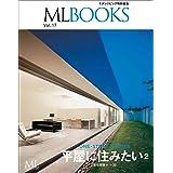 【ML BOOKSシリーズ】 17 平屋に住みたい2 2016/09/26 (2016-09-26) [雑誌]