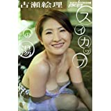 古瀬絵理 スイカップの湯 週刊ポストデジタル写真集