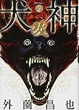 犬神・改 9 (SPコミックス リイドカフェコミックス)