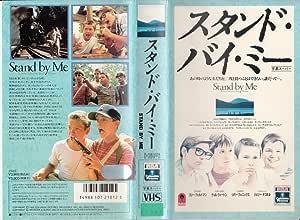 スタンド・バイ・ミー [VHS]