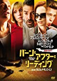 バーン・アフター・リーディング [DVD]