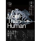モア・ザン・ヒューマン マルチスピーシーズ人類学と環境人文学 (シリーズ人間を超える)