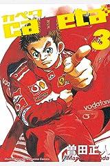 capeta(3) (月刊少年マガジンコミックス) Kindle版