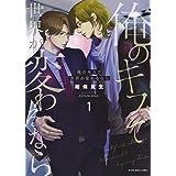 俺のキスで世界が変わるなら 1 (1巻) (ヤングキングコミックス)