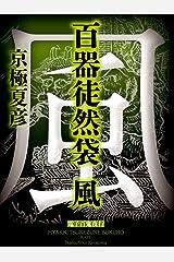 百器徒然袋 風【電子百鬼夜行】 (講談社文庫) Kindle版