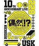 10th Anniversary Live –偶然?! - (Blu-ray) (特典なし)