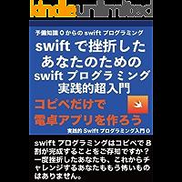 swift実践的プログラミング入門0: swiftで挫折したあなたのためのswift実践的プログラミング入門 swift…