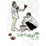 にがくてあまい(13)番外編 (ヒーローズコミックス ふらっと)