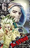 Dr.STONE 6 (ジャンプコミックス)