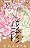 とりかえ・ばや (3) (フラワーコミックスアルファ)