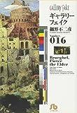 ギャラリーフェイク〔小学館文庫〕 (16) (小学館文庫 ほB 26)