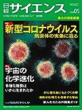 日経サイエンス2020年5月号(特集:新型コロナウイルス/宇宙の化学進化)
