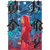 片喰と黄金 5 (ヤングジャンプコミックス)