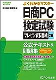日商PC検定試験 プレゼン資料作成 2級 公式テキスト&問題集 PowerPoint 2013対応 (FOM出版のみどり…