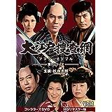 大江戸捜査網 第1シリーズ コレクターズDVD VOL.1<HDリマスター版>