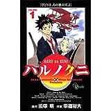 ハルノクニ(1) (少年サンデーコミックス)