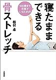 100歳まで元氣でいるための 寝たままできる骨ストレッチ (文春e-book)