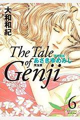 源氏物語 あさきゆめみし 完全版(6) (Kissコミックス) Kindle版