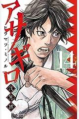 アサギロ~浅葱狼~(14) (ゲッサン少年サンデーコミックス) Kindle版