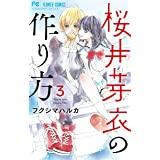 桜井芽衣の作り方(3) (フラワーコミックス)