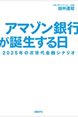 アマゾン銀行が誕生する日 2025年の次世代金融シナリオ Kindle版