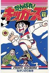 がんばれ!キッカーズ(11) (てんとう虫コミックス) Kindle版